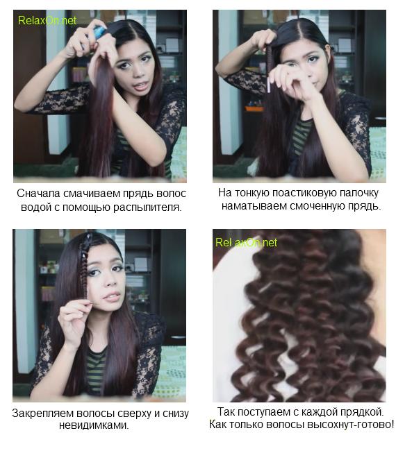 Как сделать быстро кудри на длинные волосы в домашних условиях