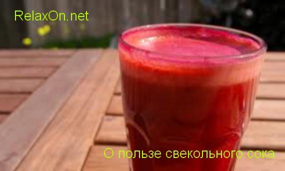 Свекольный сок польза и вред