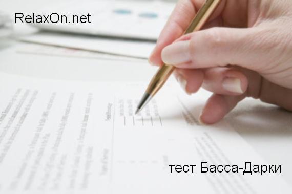 Тест Басса Дарки