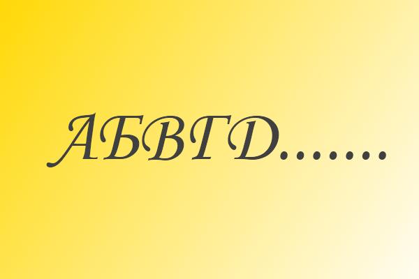 трафарет букв русского алфавита красивые
